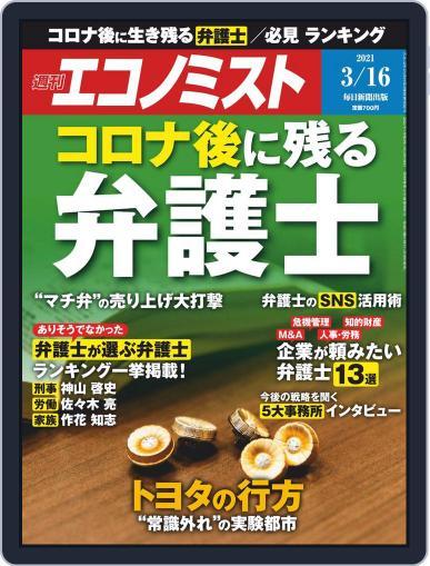 週刊エコノミスト March 8th, 2021 Digital Back Issue Cover