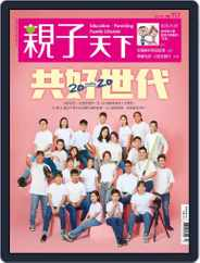 CommonWealth Parenting 親子天下 (Digital) Subscription March 8th, 2021 Issue