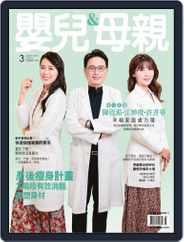 Baby & Mother 嬰兒與母親 (Digital) Subscription March 8th, 2021 Issue