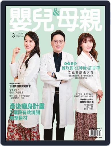 Baby & Mother 嬰兒與母親 (Digital) March 8th, 2021 Issue Cover
