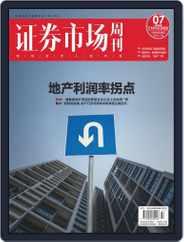 Capital Week 證券市場週刊 (Digital) Subscription March 8th, 2021 Issue
