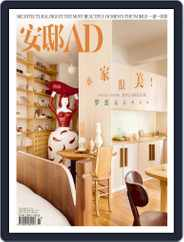 Ad 安邸 (Digital) Subscription March 8th, 2021 Issue