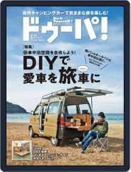 ドゥーパ! Dopa! (Digital) Subscription March 8th, 2021 Issue