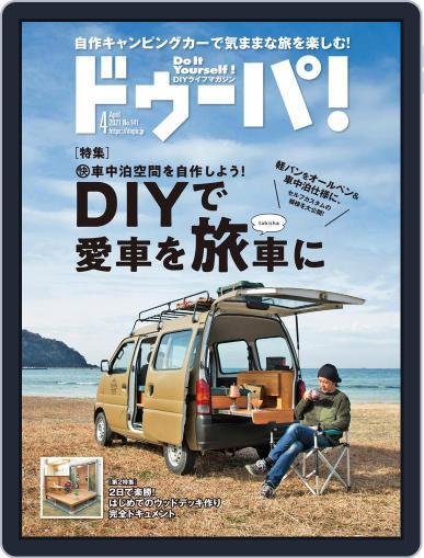 ドゥーパ! Dopa! (Digital) March 8th, 2021 Issue Cover