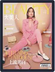 Elegant Beauty 大美人 (Digital) Subscription March 9th, 2021 Issue