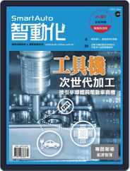 Smart Auto 智動化 (Digital) Subscription March 9th, 2021 Issue
