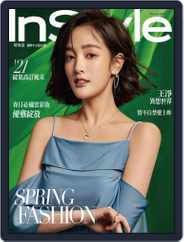 InStyle Taiwan 時尚泉 (Digital) Subscription March 9th, 2021 Issue