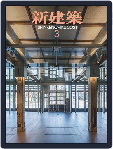 新建築 shinkenchiku (Digital) March 10th, 2021 Issue Cover