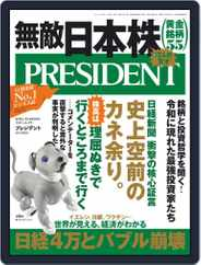PRESIDENT プレジデント (Digital) Subscription March 5th, 2021 Issue