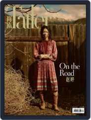 Tatler Shangliu (Digital) Subscription March 9th, 2021 Issue