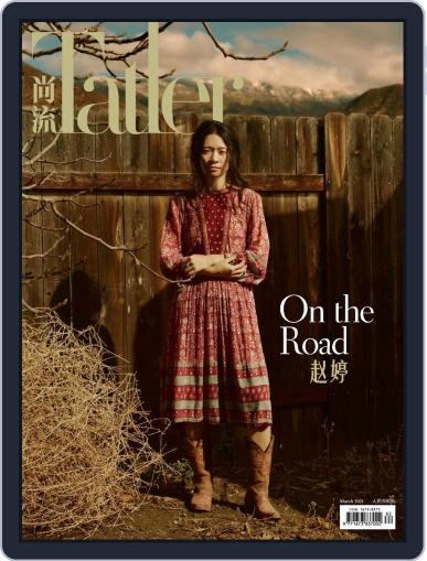 Tatler Shangliu (Digital) March 9th, 2021 Issue Cover