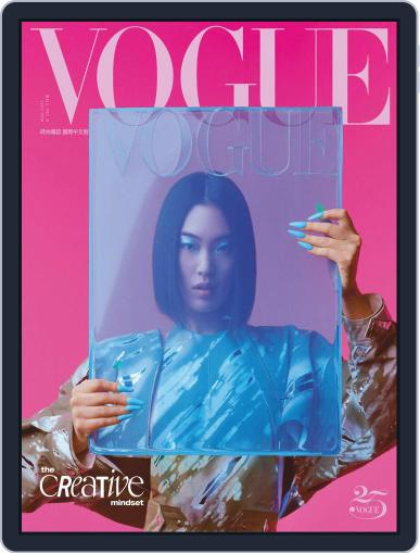 Vogue Taiwan (Digital) March 10th, 2021 Issue Cover