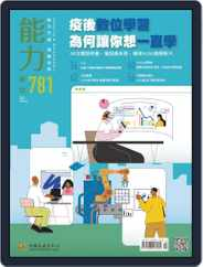Learning & Development Monthly 能力雜誌 (Digital) Subscription March 10th, 2021 Issue
