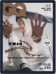 Gq 瀟灑國際中文版 (Digital) Subscription March 10th, 2021 Issue