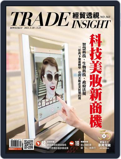Trade Insight Biweekly 經貿透視雙周刊 (Digital) March 10th, 2021 Issue Cover