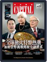 CAPITAL 資本雜誌 (Digital) Subscription March 8th, 2021 Issue