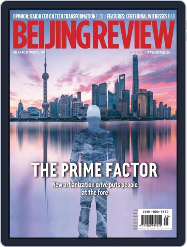 Beijing Review (Digital) March 11th, 2021 Issue Cover