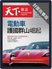 CommonWealth special subject 天下雜誌封面故事+特別企劃版 (Digital) Subscription March 11th, 2021 Issue