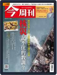 Business Today 今周刊 (Digital) Subscription March 15th, 2021 Issue