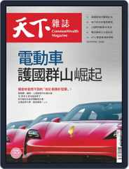Commonwealth Magazine 天下雜誌 (Digital) Subscription March 10th, 2021 Issue