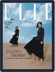 Elle 她雜誌 (Digital) Subscription March 12th, 2021 Issue