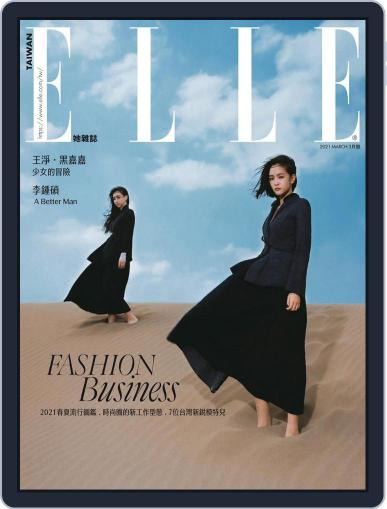 Elle 她雜誌 (Digital) March 12th, 2021 Issue Cover