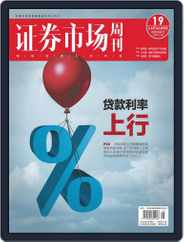 Capital Week 證券市場週刊 (Digital) Subscription March 12th, 2021 Issue