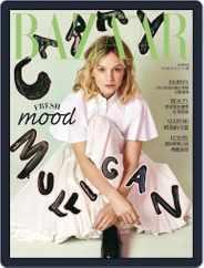 Harper's BAZAAR Taiwan (Digital) Subscription March 12th, 2021 Issue