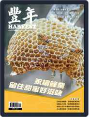 Harvest 豐年雜誌 (Digital) Subscription March 12th, 2021 Issue