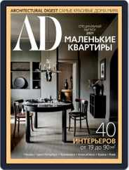 Ad Russia (Digital) Subscription December 14th, 2020 Issue
