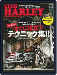 Club Harley クラブ・ハーレー (Digital) Subscription March 13th, 2021 Issue