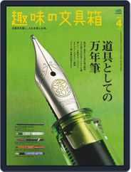 趣味の文具箱 (Digital) Subscription March 13th, 2021 Issue