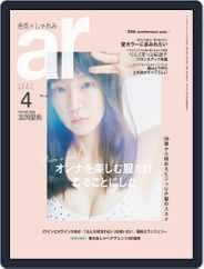 ar アール (Digital) Subscription March 12th, 2021 Issue