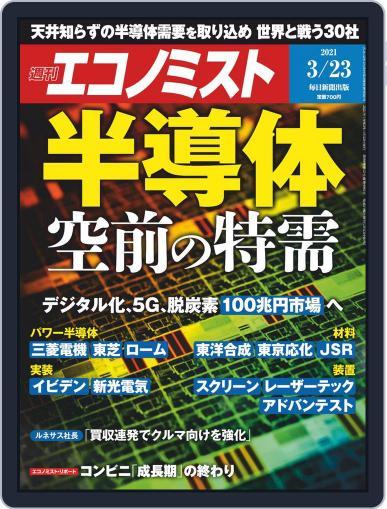 週刊エコノミスト (Digital) March 15th, 2021 Issue Cover