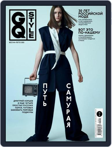 Gq Style Russia March 5th, 2021 Digital Back Issue Cover