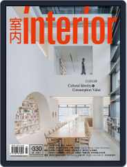 Interior Taiwan 室內 (Digital) Subscription March 16th, 2021 Issue