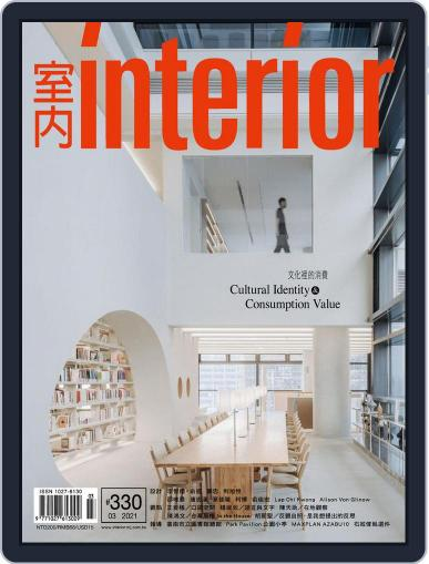 Interior Taiwan 室內 (Digital) March 16th, 2021 Issue Cover