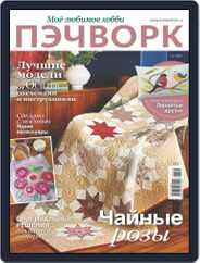 My favorite hobby Patchwork (Digital) Subscription March 1st, 2021 Issue