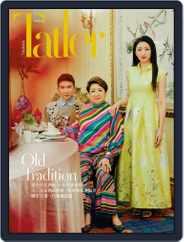 Tatler Taiwan (Digital) Subscription February 12th, 2021 Issue