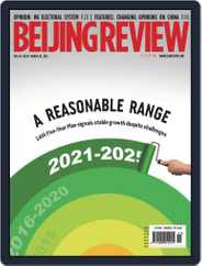 Beijing Review (Digital) Subscription March 18th, 2021 Issue
