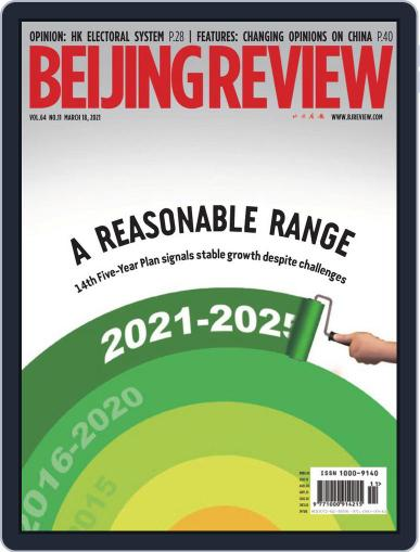 Beijing Review March 18th, 2021 Digital Back Issue Cover