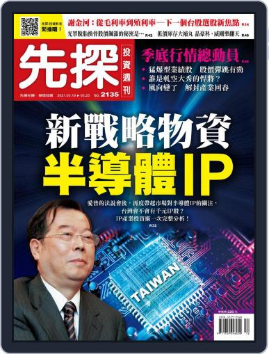 Wealth Invest Weekly 先探投資週刊 (Digital) March 18th, 2021 Issue Cover