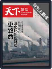 CommonWealth special subject 天下雜誌封面故事+特別企劃版 (Digital) Subscription March 18th, 2021 Issue