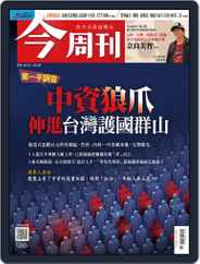 Business Today 今周刊 (Digital) Subscription March 22nd, 2021 Issue