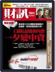 Wealth Magazine 財訊雙週刊 (Digital) Subscription March 18th, 2021 Issue