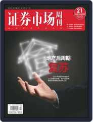 Capital Week 證券市場週刊 (Digital) Subscription March 19th, 2021 Issue