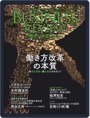 一橋ビジネスレビュー (Digital) Subscription March 19th, 2021 Issue