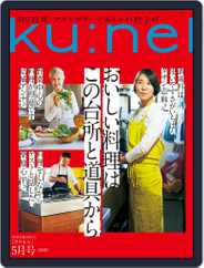 Ku:nel (クウネル) (Digital) Subscription March 18th, 2021 Issue