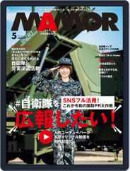 MAMOR マモル (Digital) Subscription March 18th, 2021 Issue