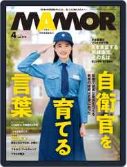 MAMOR マモル (Digital) Subscription February 22nd, 2021 Issue